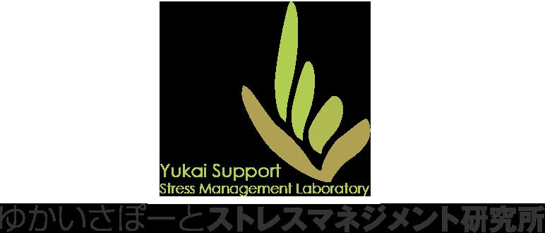 ゆかいさぽーとストレスマネジメント研究所